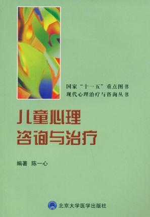 儿童心理咨询与治疗-现代心理治疗与咨询丛书 国家十一五重点图书