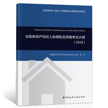 2018年全国房地产经纪人协理职业资格考试大纲
