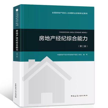 2018版全国房地产经纪人协理职业资格考试用书-房地产经纪综合能力(第二版)