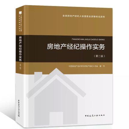 2018版全国房地产经纪人协理职业资格考试用书-房地产经纪操作实务(第二版)