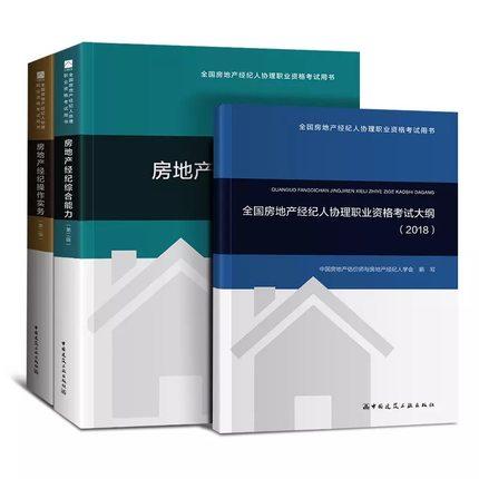 官方教材2018年房地产经纪人协理职业资格考试辅导教材+大纲-综合能力+操作实务(共3本)