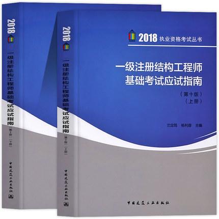 2018年一级注册结构工程师基础考试应试指南(上下册)第十版