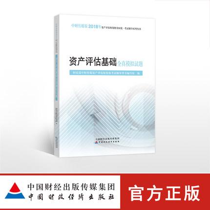 2018年资产评估师全国统一考试辅导-资产评估基础全真模拟试题