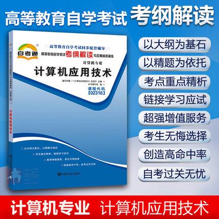 02316 计算机应用技术考纲解读与全真模拟演练(计算机专业)