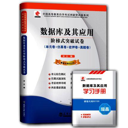 02120数据库及其应用阶梯式突破试卷(单元卷+仿真卷+密押卷+真题卷)赠学习手册