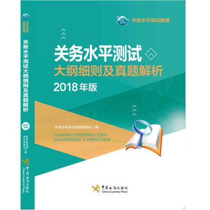 2018年版关务水平测试大纲细则及真题解析-报关水平测试书
