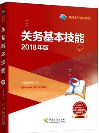 2018年版关务基本技能-报关员资格全国统一考试教材(含PPT课件及部分知识点的视频参考)