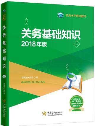 2018年版关务基础知识-2018报关员资格全国统一考试教材