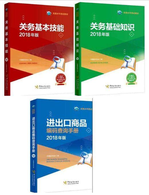 2018报关员资格考试教材-关务基本技能+关务基础知识+进出口商品编码查询手册(共3本)