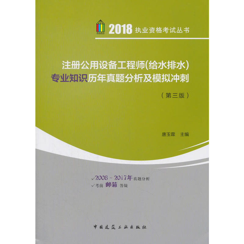 2018年注册公用设备工程师(给水排水)专业知识历年真题分析及模拟冲刺(第三版)2008-2017年真题分析