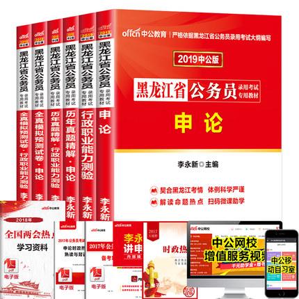 中公2019黑龙江省公务员考试教材+历年真题+全真模拟预测试卷-申论+行测(全套6本)