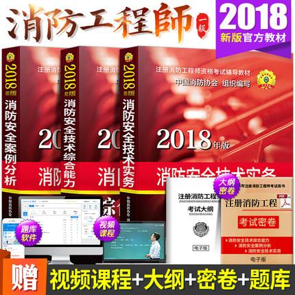 2018年注册消防工程师资格考试教材(共3本)中国人事出版社新书特卖