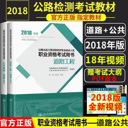 2018年版公路水运工程试验检测专业技术人员职业资格考试教材-道路工程+公共基础(共2本)