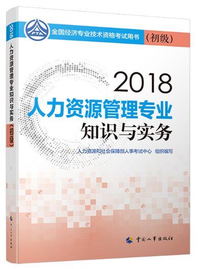 2018年全国经济专业技术资格考试用书教材-人力资源管理专业知识与实务(初级)