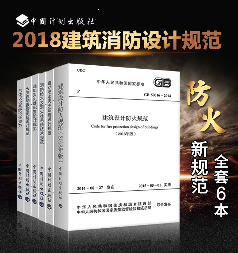 职称外语考试_常用建筑消防设计规范(6本)新版2018防火规范GB50016-2014(2018)建筑 ...