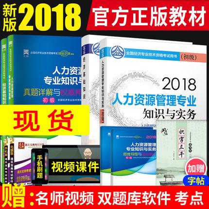 2018年初级经济师考试教材+历年真题与权威押题试卷-人力资源管理专业知识与实务+经济基础知识(共4本)