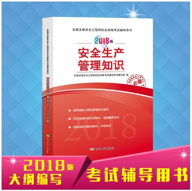 2018版全国注册安全工程师执业资格考试辅导用书-安全生产管理知识(必备)