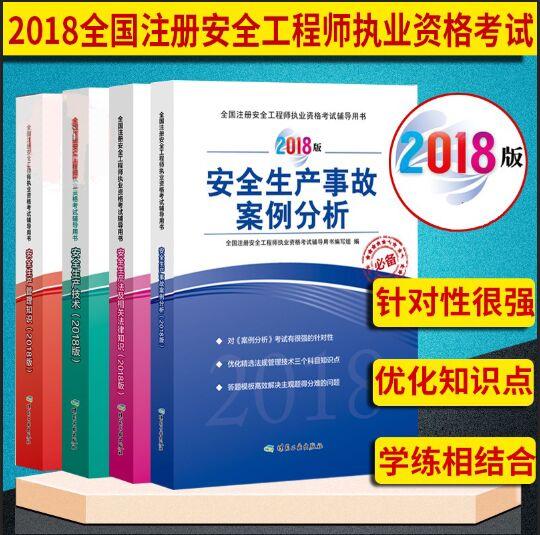 2018版全国注册安全工程师执业资格考试辅导用书-安全生产技术+管理知识+法律知识+案例分析(共4本)