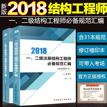 2018年一、二级注册结构工程师必备规范汇编(上下册)(修订缩印本)含31种规范