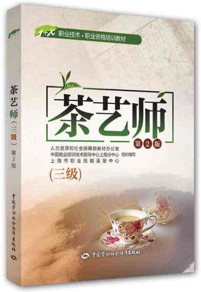 茶艺师(三级)1+X职业技术·职业资格培训教材(第2版)