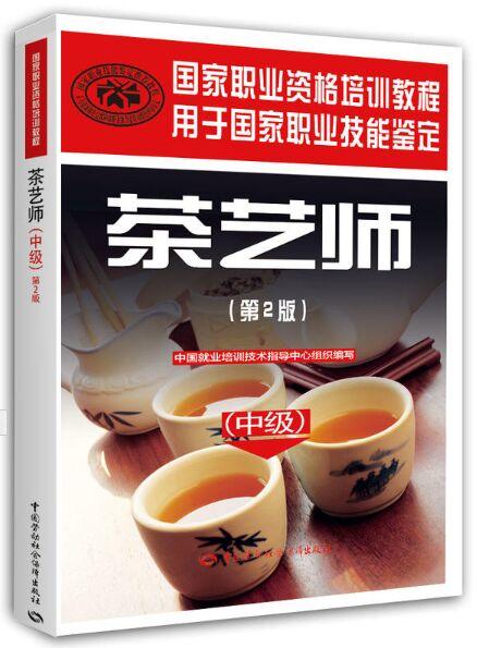 茶艺师(中级)国家职业资格培训教程(第2版)用于国家职业技能鉴定