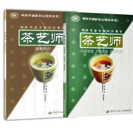 茶艺师基础知识+茶艺师初级中级高级技能-国家职业资格培训教程(共2本)国家茶艺师教材