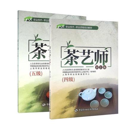 茶艺师四级+茶艺师五级培训教材(共2本)1+X职业技术·职业资格培训教材(第2版)