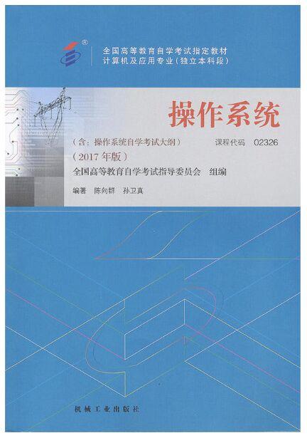 02326 操作系统-自考教材(2017年版)计算机及应用专业(独立本科段)赠考试大纲