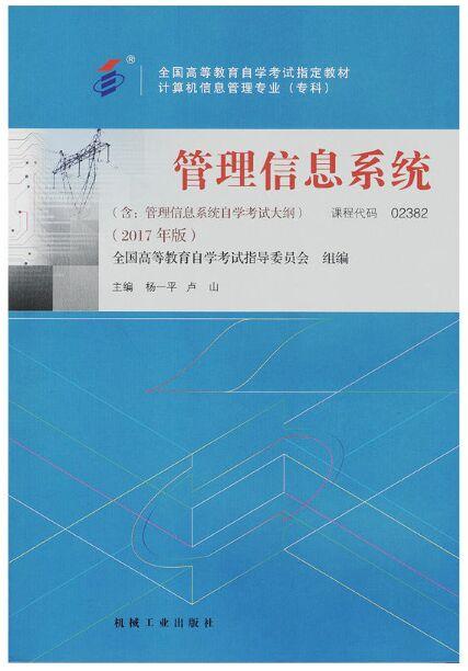 02382 管理信息系统-自考教材(2017年版)计算机信息管理专业(专科)赠考试大纲