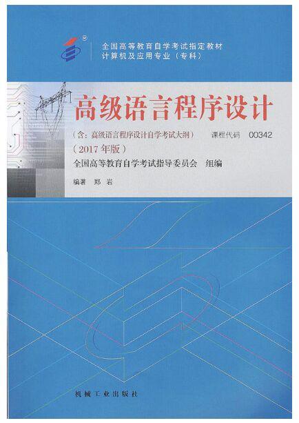 00342 高级语言程序设计-自考教材(2017年版)计算机及应用专业(专科)赠考试大纲