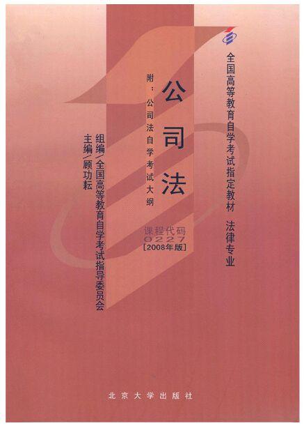 0227 公司法-自学考试指定教材(2008版)法律专业(赠考试大纲)