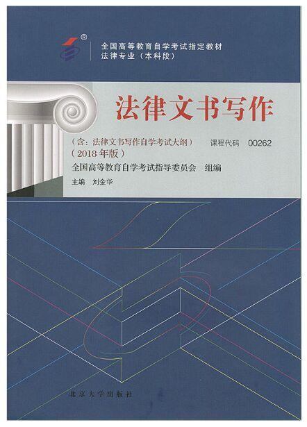 00262 法律文书写作-自学考试指定教材(2018年版)法律专业(本科段)赠考试大纲