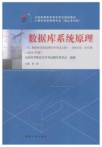 04735 数据库系统原理-自学考试指定教材(2018年版)计算机信息管理专业(独立本科段)赠考试大纲