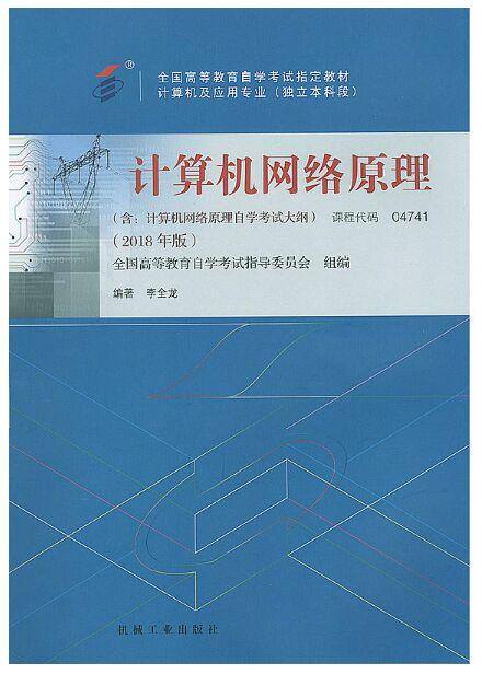 04741 计算机网络原理-自学考试指定教材(2018年版)计算机及应用专业(独立本科段)赠考试大纲