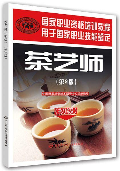 茶艺师(初级)国家职业资格培训教程(第2版)用于国家职业技能鉴定