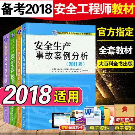 备考2018全国注册安全工程师考试教材(全套4本)中国大百科全书出版社 不改版 赠视频课件