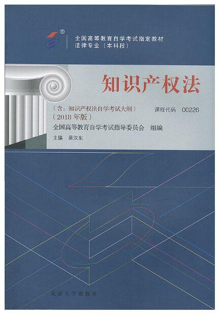00226 知识产权法-自学考试指定教材(2018年版)赠考试大纲 法律专业(本科段)