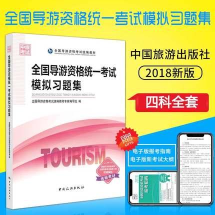 新大纲2018年全国导游人员资格统一考试模拟习题集