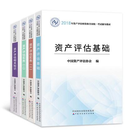 正版2018年全国注册资产评估师考试指定统一教材(全套4本)官方指定