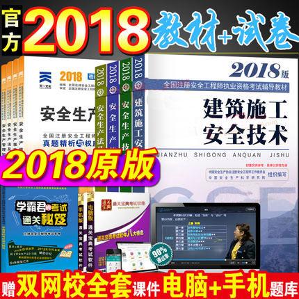 2018版全国注册安全工程师执业资格考试教材+历年真题精析与权威命题密卷(全套9本)赠视频课件
