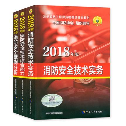 2018年一级注册消防工程师资格考试辅导教材-消防安全技术实务+综合能力+案例分析(共3本)