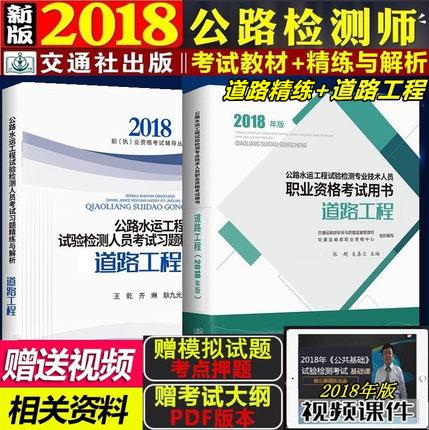 2018年版公路试验检测人员专业考试教材+习题精练与解析-道路工程(共2本)