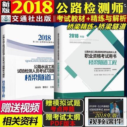 2018年版公路试验检测人员专业考试教材+习题精练与解析-桥梁隧道工程(共2本)