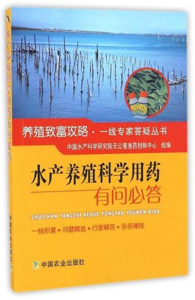 水产养殖科学用药有问必答(养殖致富攻略)一线专家答疑丛书