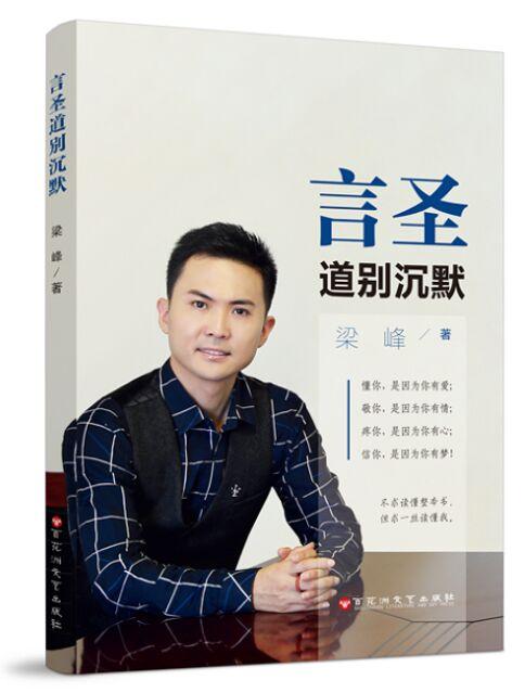 言圣道别沉默-潍坊最美青年作家的正能量力作(热爱/研究播音主持和演讲的人士首选之作)
