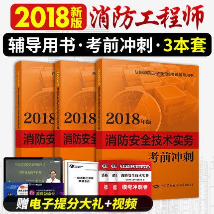 2018年注册消防工程师考试考前冲刺-消防安全技术综合能力+实务+案例分析(全套3本)