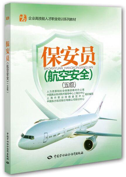 保安员(航空安全)五级-企业高技能人才职业培训系列教材