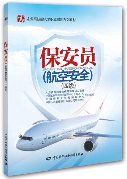 保安员(航空安全)四级-企业高技能人才职业培训系列教材