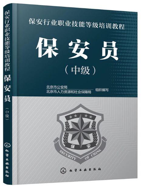 保安员(中级)保安行业职业技能等级培训教程