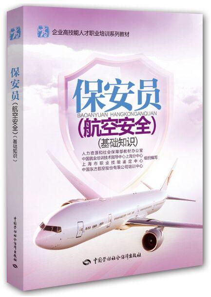 保安员(航空安全)基础知识-企业高技能人才职业培训系列教材